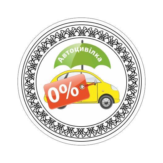Етикетка з тисненням Автоцивілка