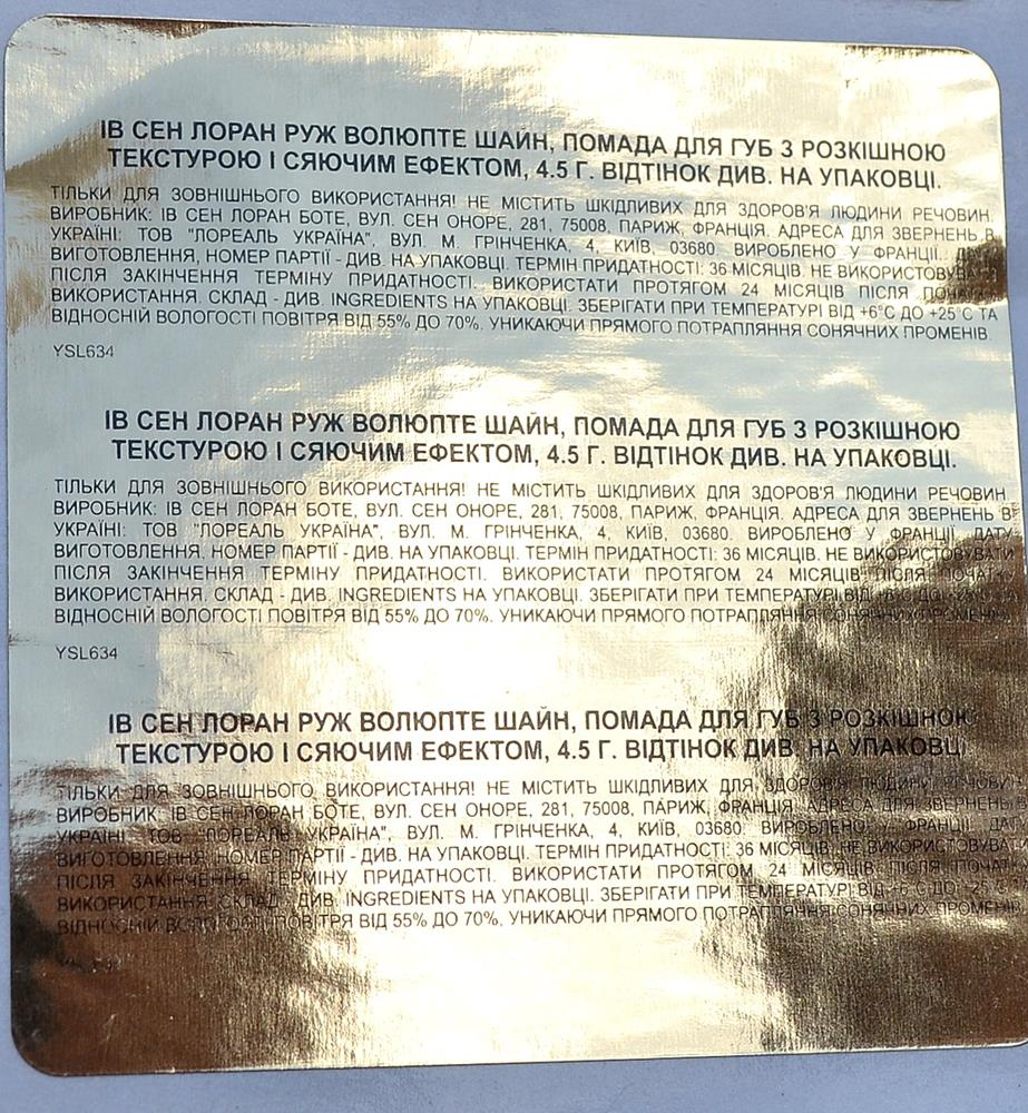 Етикетка з тисненням для помади