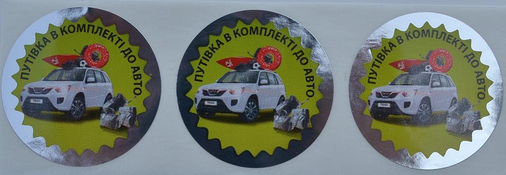 Етикетка з тисненням Путівка в комплекті до авто