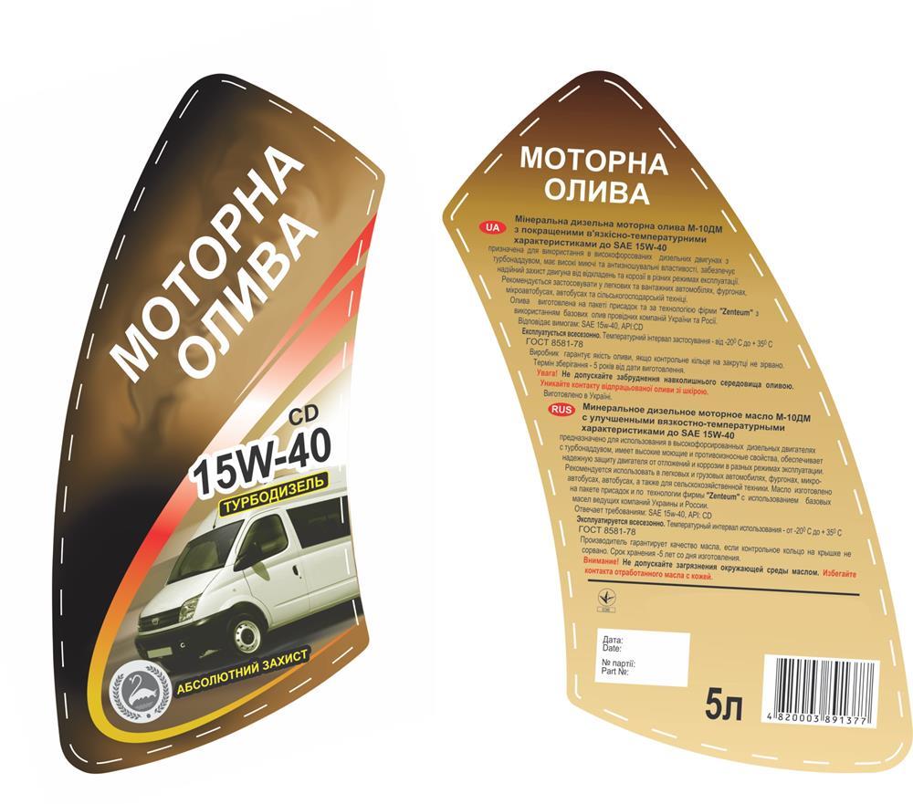 Етикетка з тисненням Моторна олива